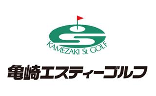 亀崎エスティーゴルフ