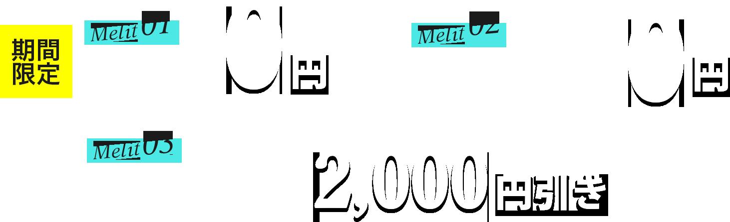 10周年新春キャンペーン