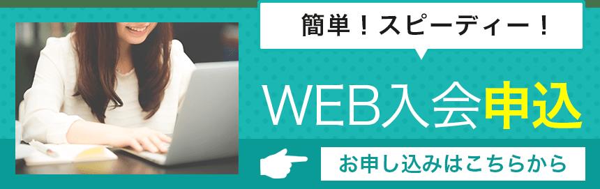 WEB入会申込