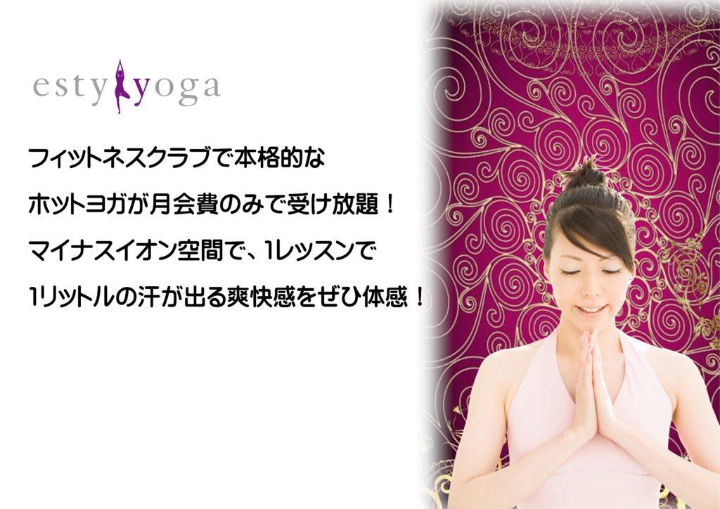 esty yoga