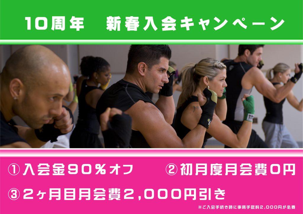 10周年記念 新春紹介・入会キャンペーン