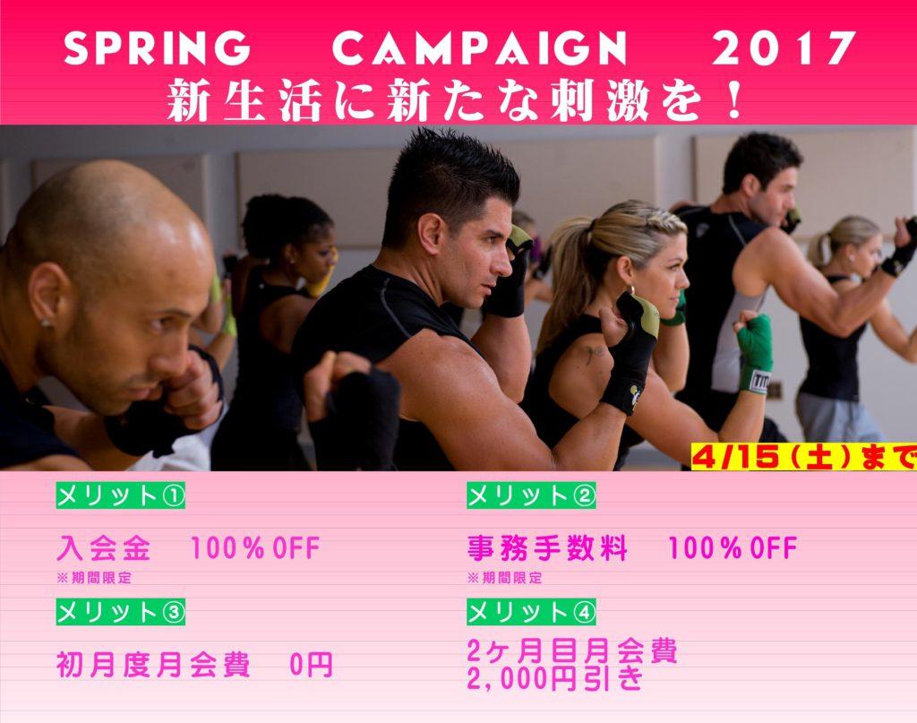 10周年記念 春の入会キャンペーン