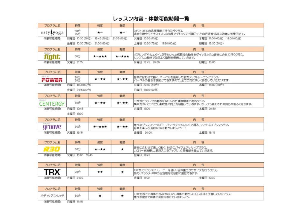 レッスン体験枠17.4