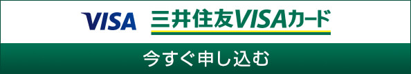 三井住友VISAカード 今すぐ申し込む