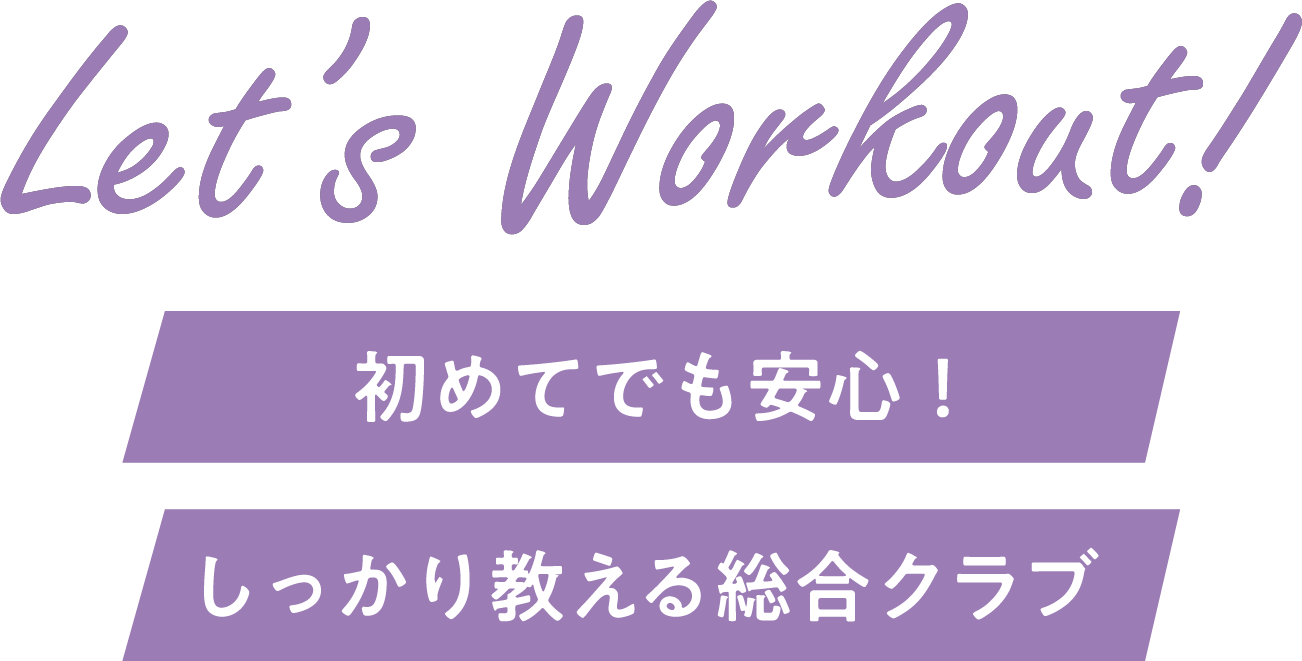 Let's Workout!初めてでも安心!しっかり教える総合クラブ